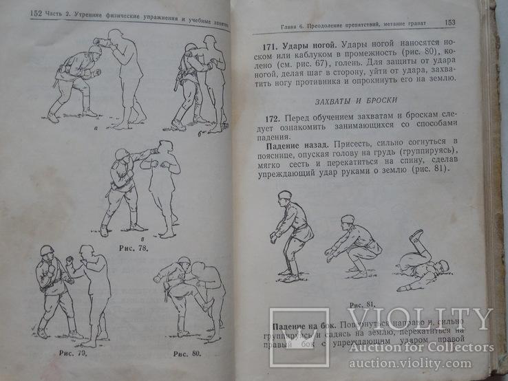 Наставление по физ. подготовке СА. (рукопашный бой, преодоление препятствий и т.д.), фото №11