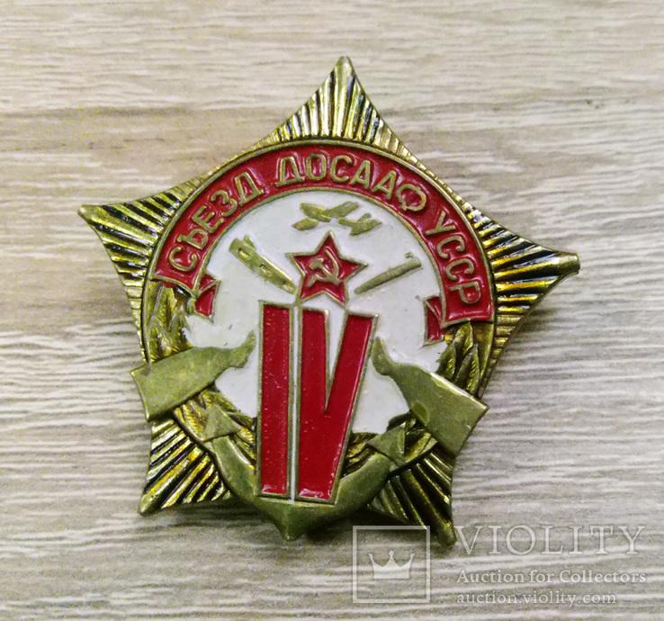 4-й съезд ДОСААФ УССР, фото №2