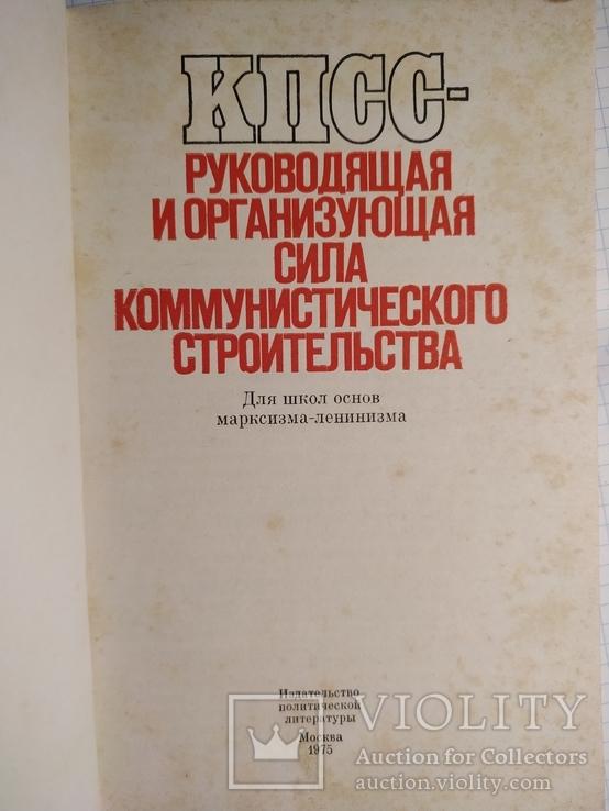 КПСС - руководящая и организующая сила, фото №3
