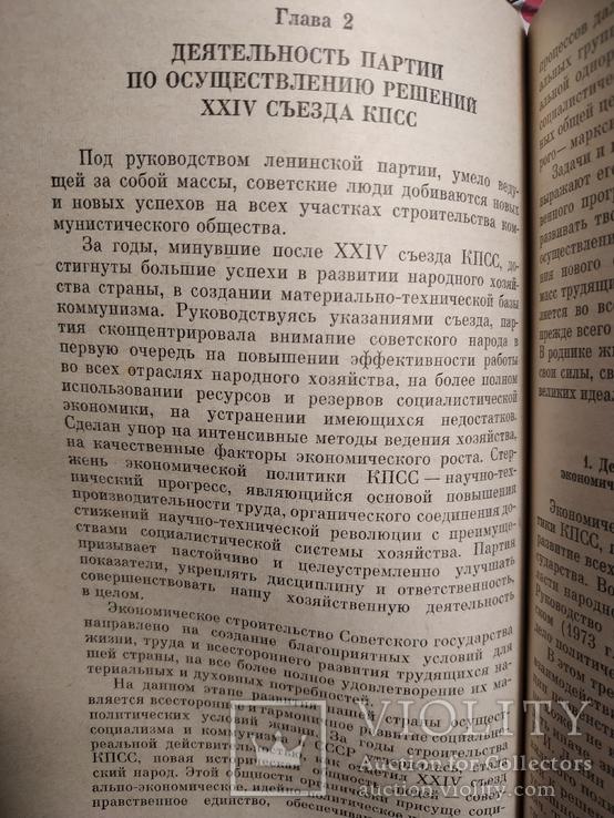 КПСС - руководящая и организующая сила, фото №4