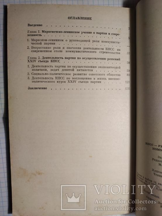 КПСС - руководящая и организующая сила, фото №5