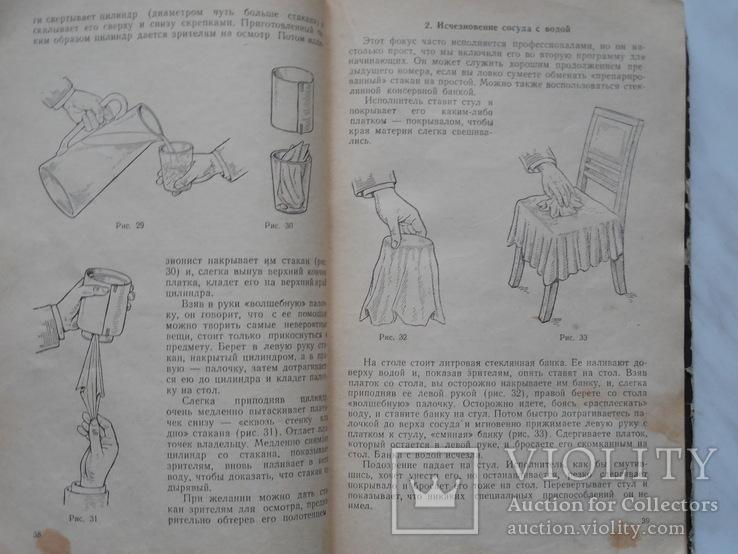 А. Вадимов (Алли-Вад). Фокусы. (секреты фокусов)., фото №5