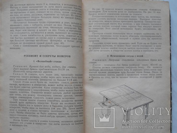 А. Вадимов (Алли-Вад). Фокусы. (секреты фокусов)., фото №6