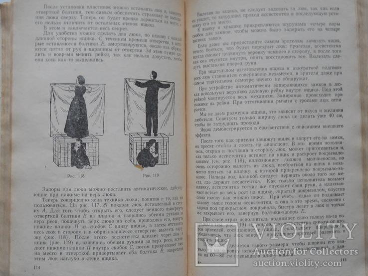 А. Вадимов (Алли-Вад). Фокусы. (секреты фокусов)., фото №9