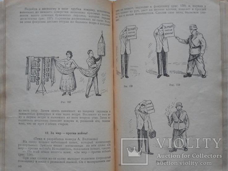 А. Вадимов (Алли-Вад). Фокусы. (секреты фокусов)., фото №10