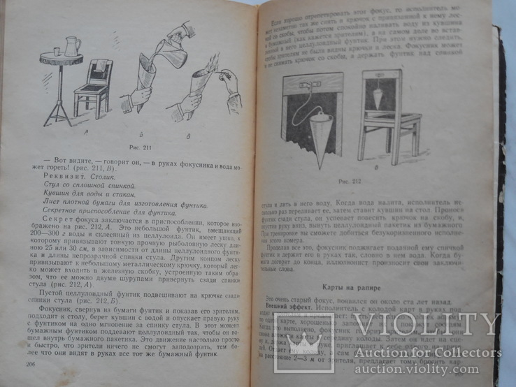 А. Вадимов (Алли-Вад). Фокусы. (секреты фокусов)., фото №11