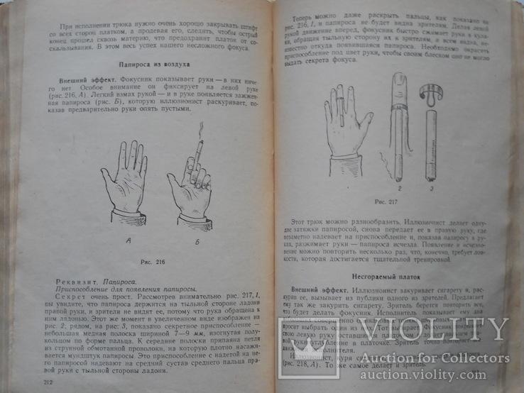 А. Вадимов (Алли-Вад). Фокусы. (секреты фокусов)., фото №12