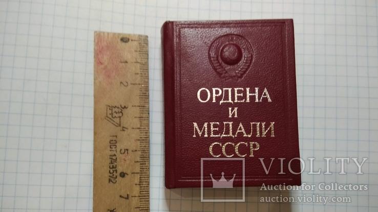 Мини книга Ордена и медали СССР, фото №4