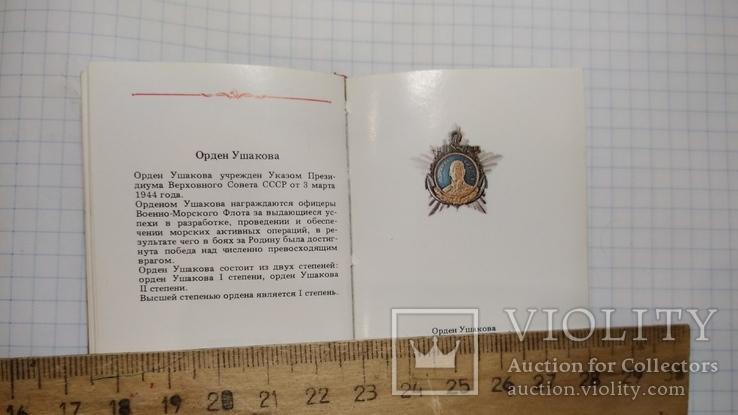 Мини книга Ордена и медали СССР, фото №5