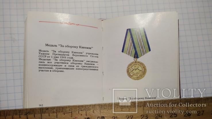 Мини книга Ордена и медали СССР, фото №7