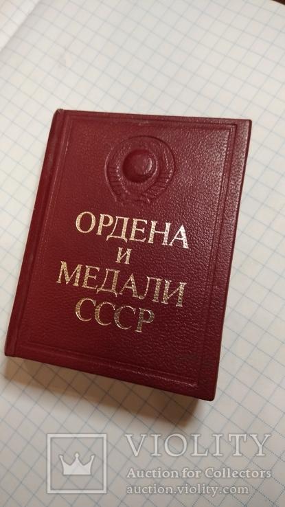 Мини книга Ордена и медали СССР, фото №11