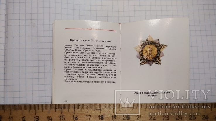 Мини книга Ордена и медали СССР, фото №13