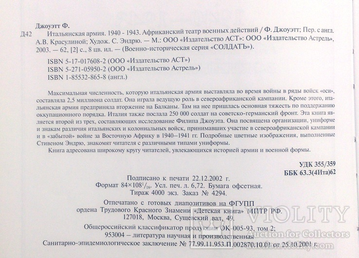 "Дві книги серії ""Солдатъ"" - ""Итальянская армия 1940-1943""., фото №3"