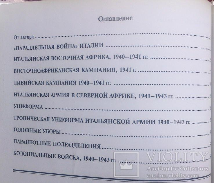"Дві книги серії ""Солдатъ"" - ""Итальянская армия 1940-1943""., фото №4"