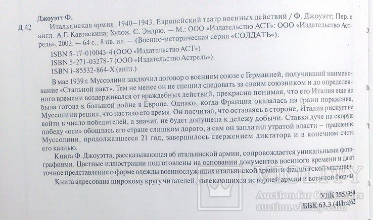 "Дві книги серії ""Солдатъ"" - ""Итальянская армия 1940-1943""., фото №8"