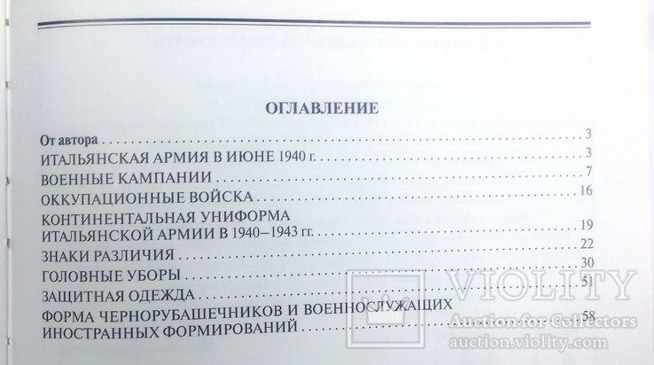 "Дві книги серії ""Солдатъ"" - ""Итальянская армия 1940-1943""., фото №9"