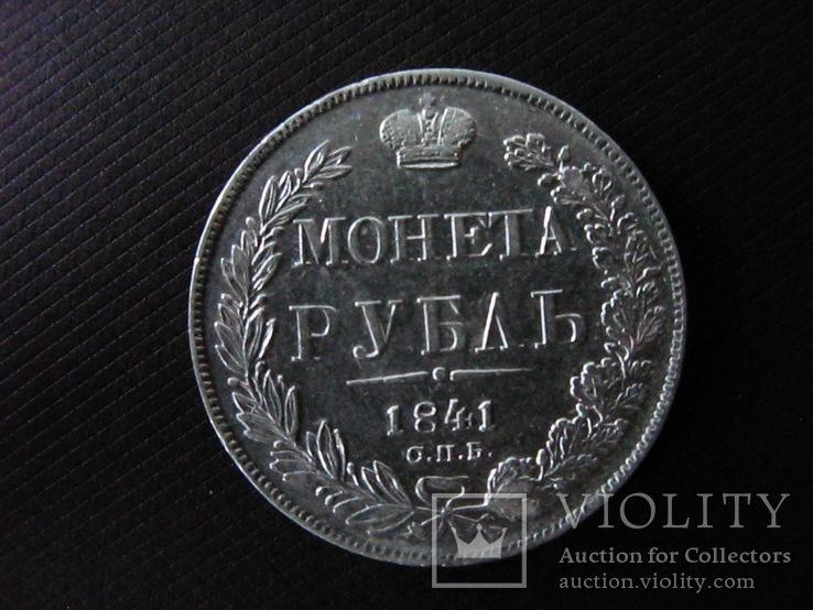 Рубль 1841, фото №2