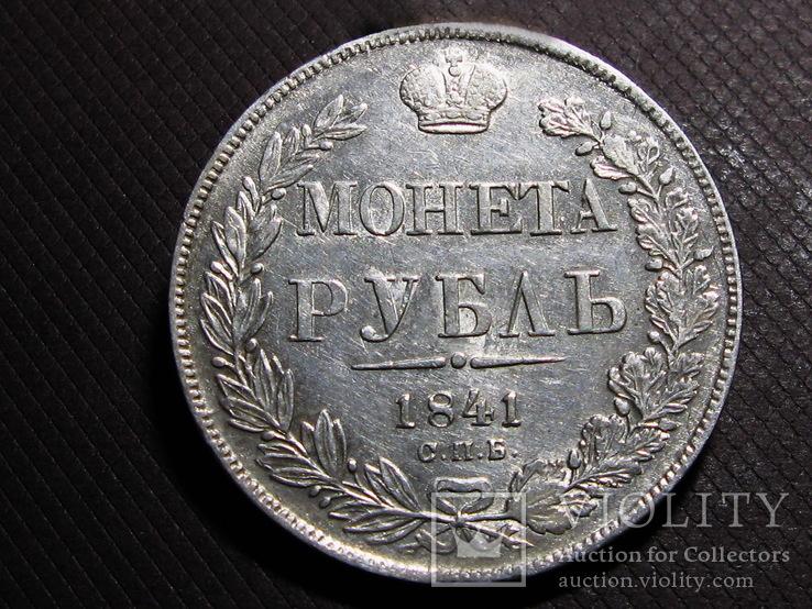 Рубль 1841, фото №10