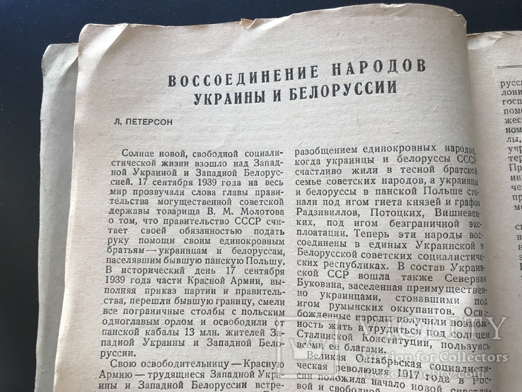 1940 Вестник знания, фото №5
