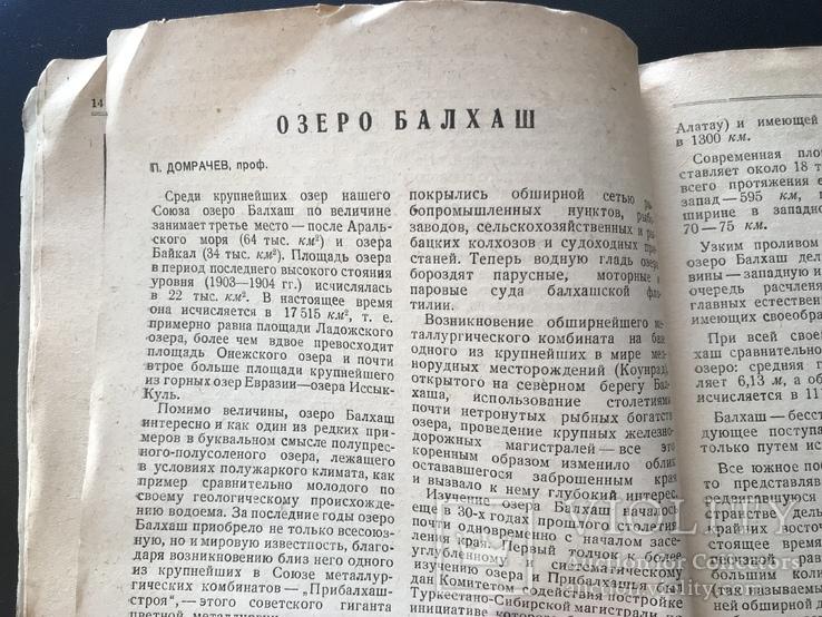 1940 Вестник знания, фото №6