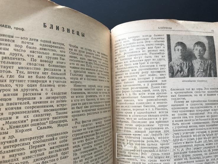 1940 Вестник знания, фото №8