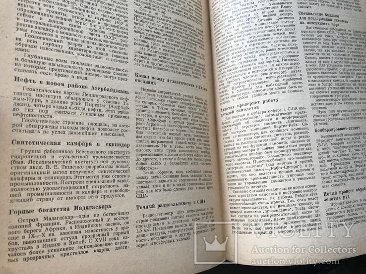 1940 Вестник знания, фото №9