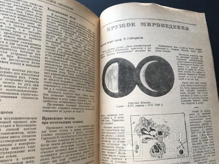 1940 Вестник знания, фото №10