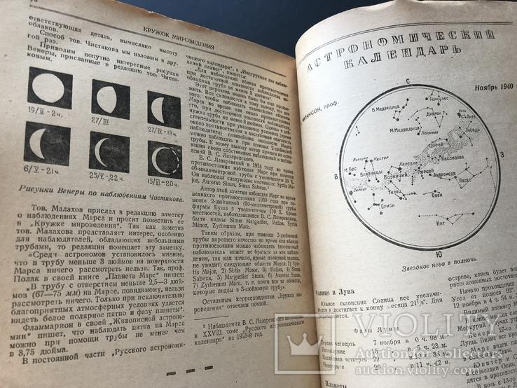 1940 Вестник знания, фото №11