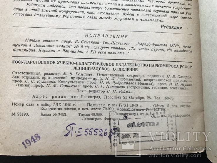 1940 Вестник знания, фото №12