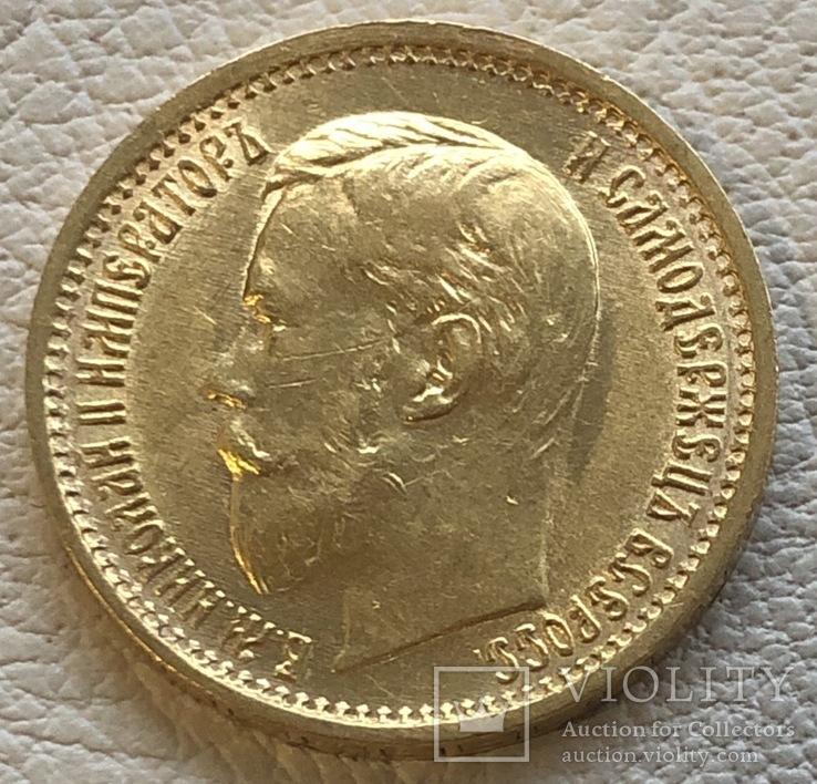 5 рублей 1897 года Россия золото 4,3 грамма 900', фото №2