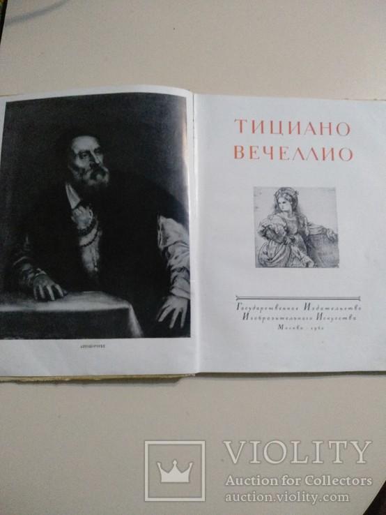 Книга с репродукциями., фото №5