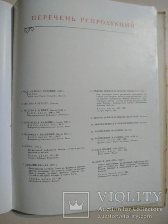 Книга с репродукциями., фото №9