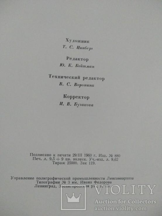 Книга с репродукциями., фото №10