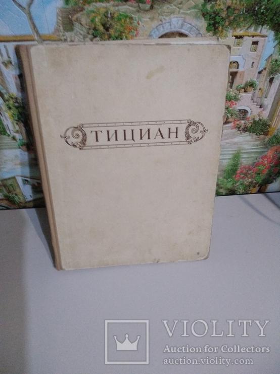 Книга с репродукциями., фото №12