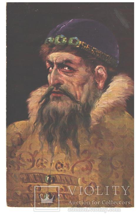 Открытка Иван Грозный изд. Гранберг, фото №2