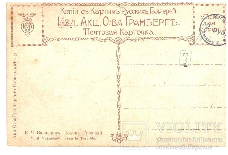 Открытка Иван Грозный изд. Гранберг, фото №3