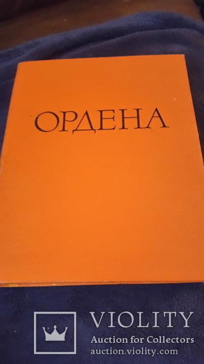 Альбом  Иностранные и Русские ордена, фото №2