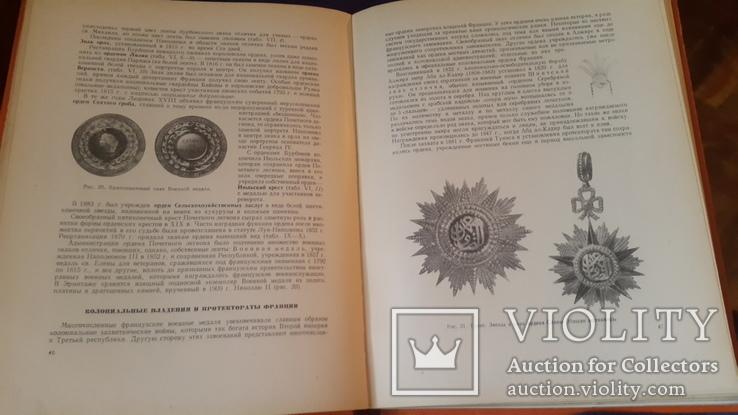 Альбом  Иностранные и Русские ордена, фото №12