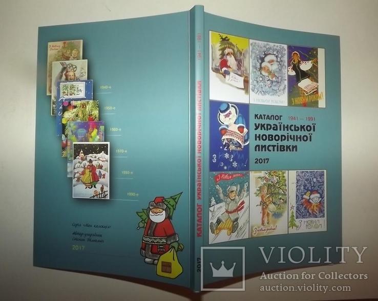 Каталог української новорічної листівки (1941-1991), фото №2