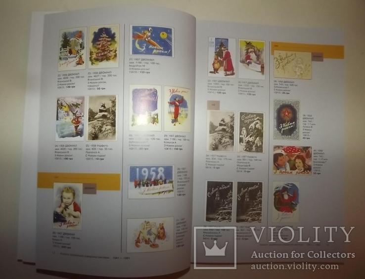 Каталог української новорічної листівки (1941-1991), фото №3