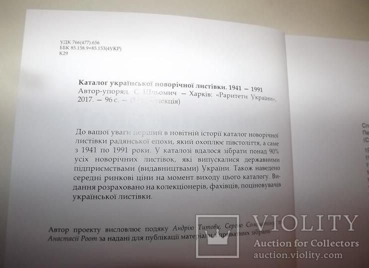 Каталог української новорічної листівки (1941-1991), фото №7