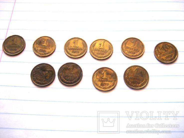 1 коп (1970 - 1979 роки) 10 штук, фото №2