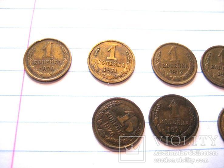 1 коп (1970 - 1979 роки) 10 штук, фото №8