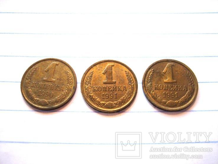 1 коп 1990 - 1991 роки (3 штуки), фото №2