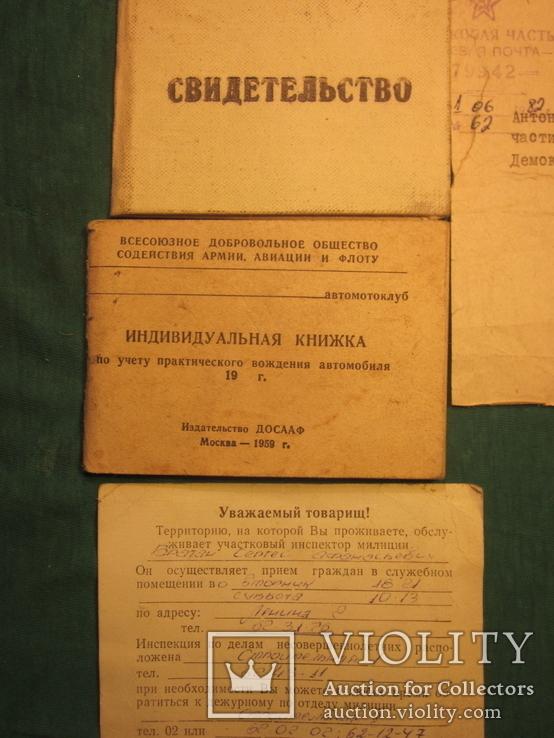 Документы разных эпох., фото №4