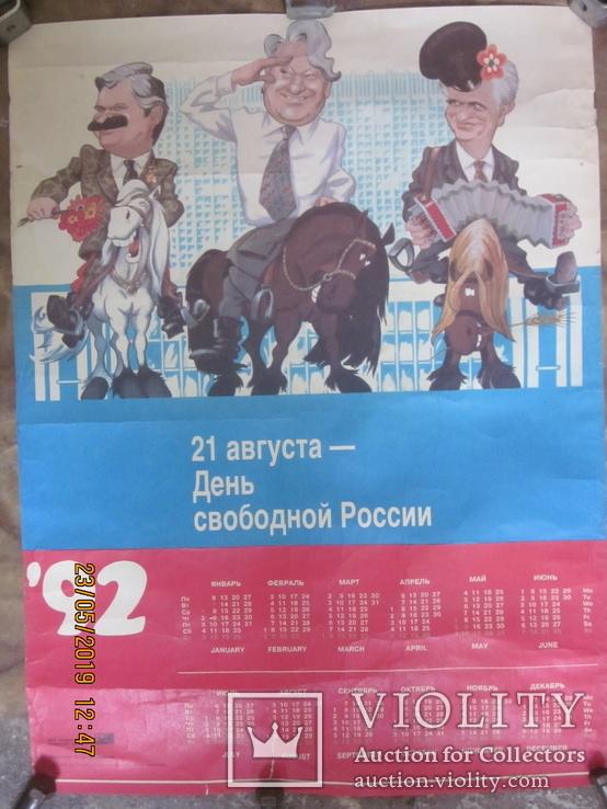 """Плакат """"День Независимости России"""", фото №2"""