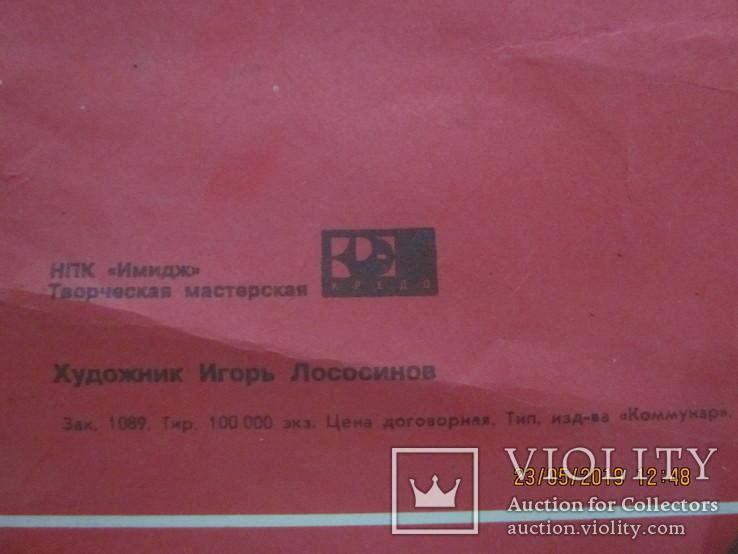 """Плакат """"День Независимости России"""", фото №5"""