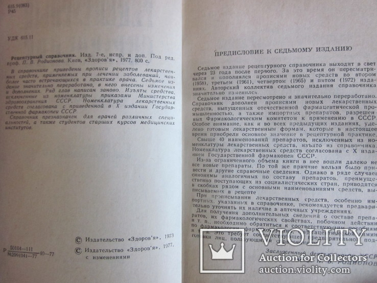 Рецептурный справочник., фото №5