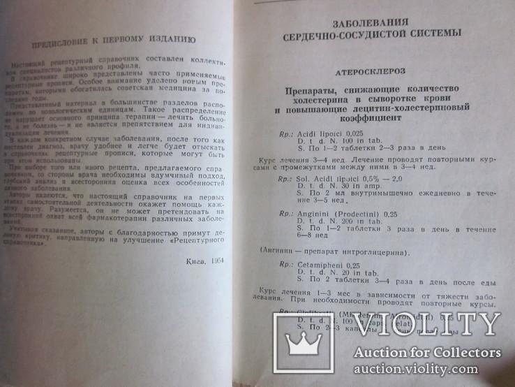 Рецептурный справочник., фото №6