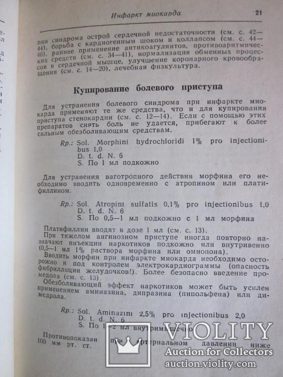 Рецептурный справочник., фото №7